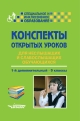 Конспекты открытых уроков для неслышащих и слабослышащих обучающихся 1-й дополнительный - 9 кл. Методическое пособие